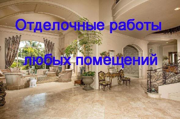 Отделочные работы Копейск. Отделка Копейск